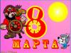 Конструктор открыток 8 марта